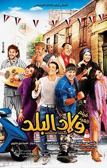 فيلم ولاد البلد كامل سعد الصغير