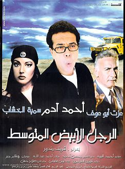 El Ragol El Abiad El Motawasset Poster.jpg