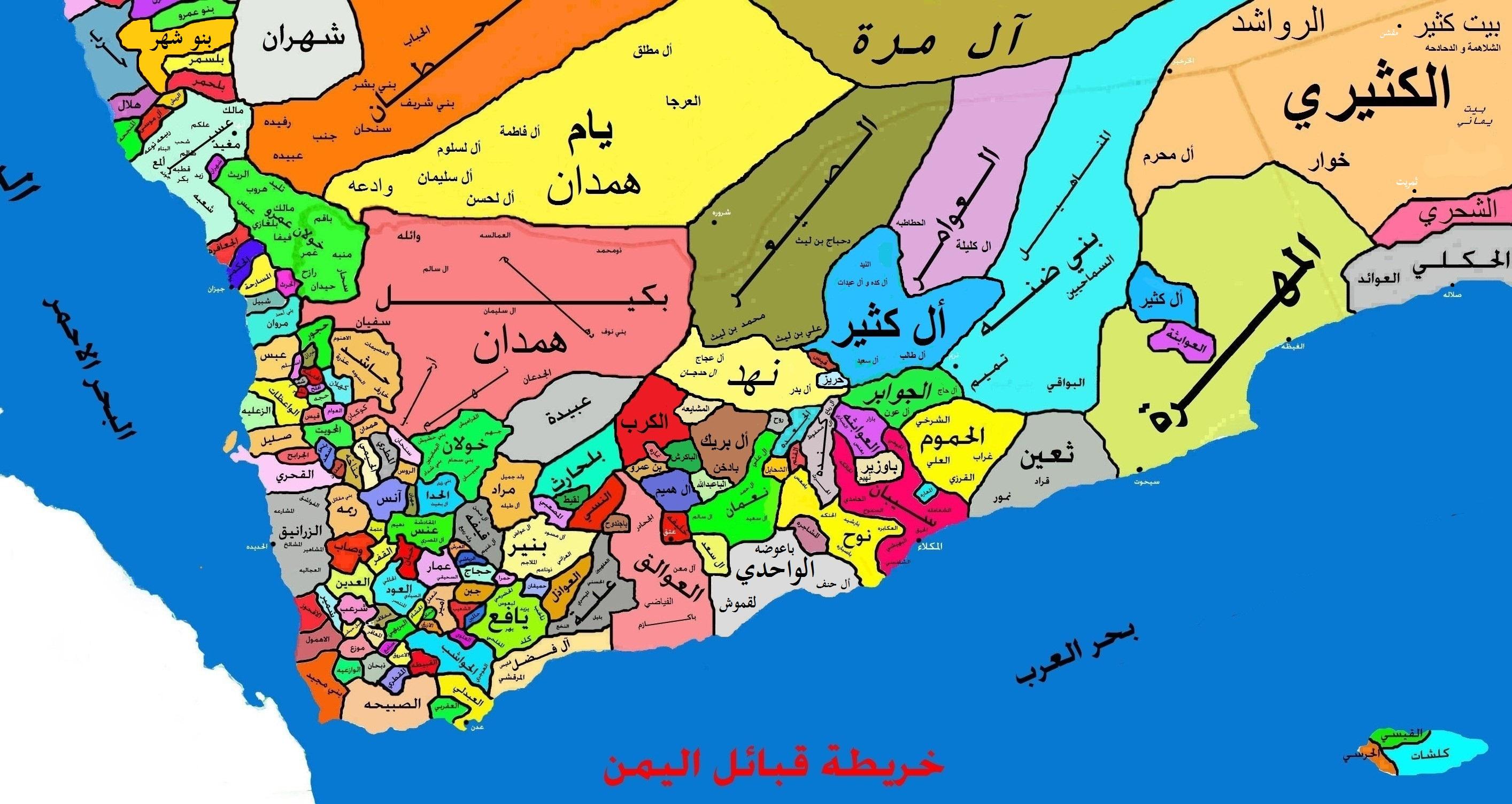 ملف خريطة قبائل اليمن و جنوب المملكة السعودية و قبائل الجزيرة العربية و الربع الخالي Jpg ويكيبيديا