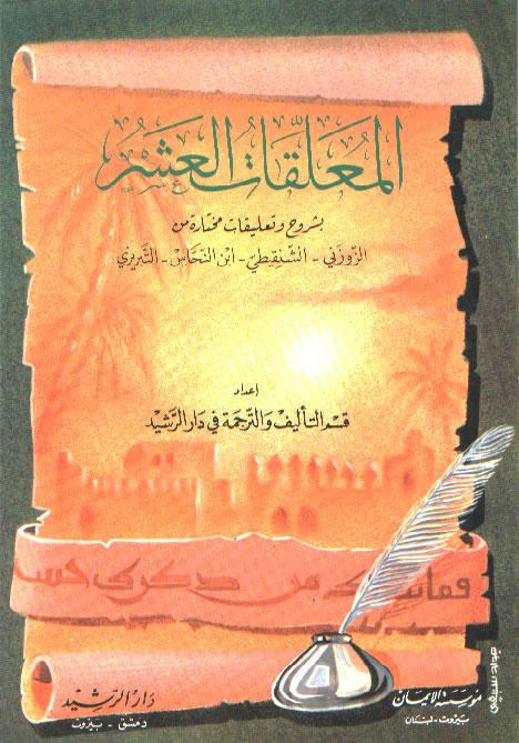 كتاب اصل العرب pdf