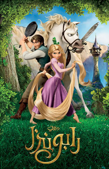 Tangled poster araby.png