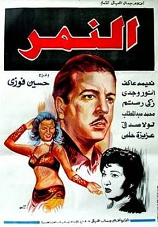 النمر فيلم ويكيبيديا