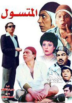 المتسول فيلم ويكيبيديا