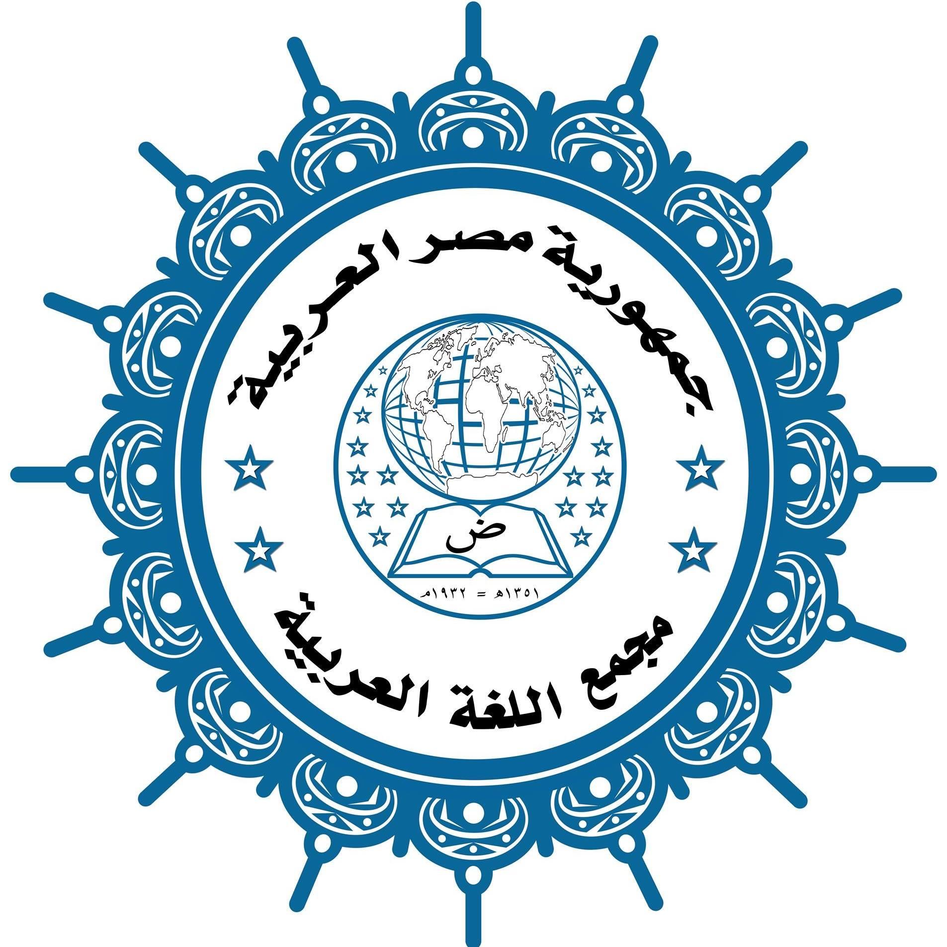 شعار مجمع اللغة العربية بالقاهرة