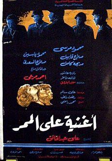 Oghneya 3la Al-Mamar اغنية على الممر
