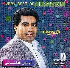 احمد عدوية