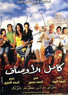 film kamil awsaf