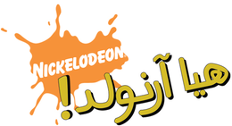Hey Arnold! logo araby.png