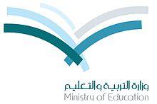 وزارة التربية والتعليم السعودية ويكيبيديا