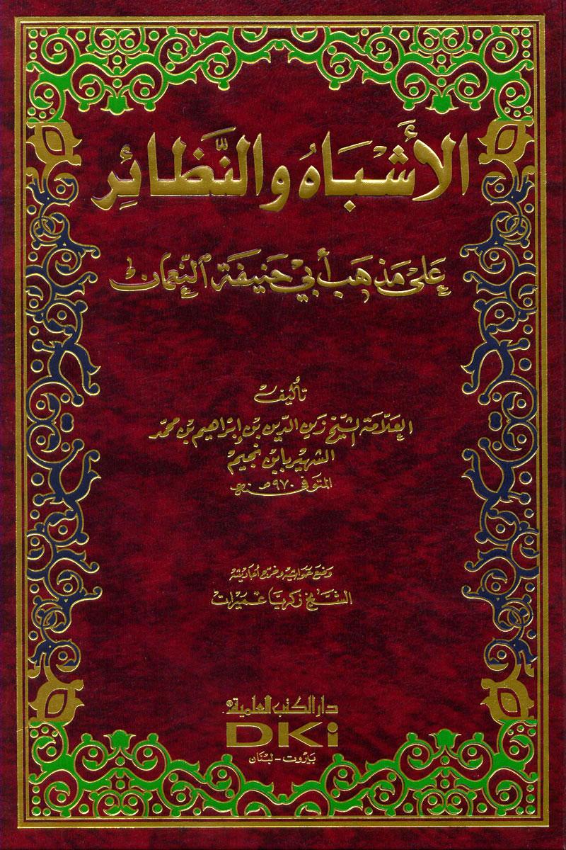 كتاب الأشباه والنظائر pdf