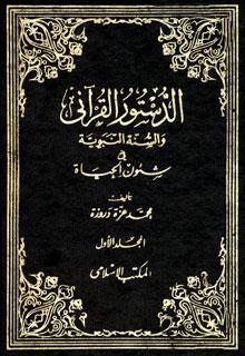 تصميم غلاف كتاب اسلامي