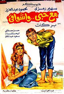 Ma3 7obbi wa Ashwaqi مع حبى واشواقى