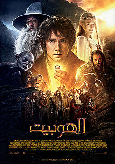 The Hobbit poster araby.jpg