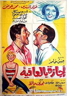 تحميل افلام عربى قديمة ابيض واسود