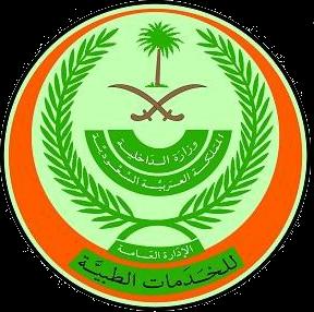 الإدارة العامة للخدمات الطبية السعودية ويكيبيديا، الموسوعة الحرة