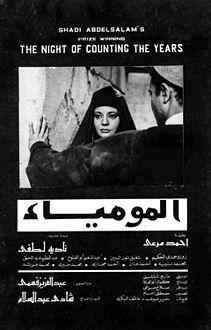 Al-Mummia film poster.jpg