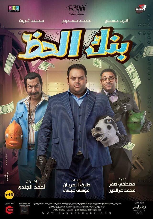 فيلم محمد حسين تحميل