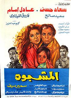 المشبوه فيلم ويكيبيديا