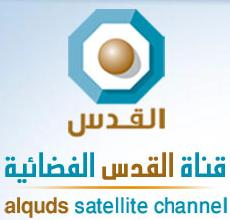 Alquds Satellite Channel.jpg