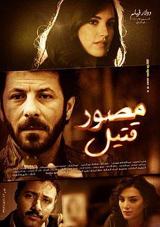 Mosawer Qateel Poster.jpg