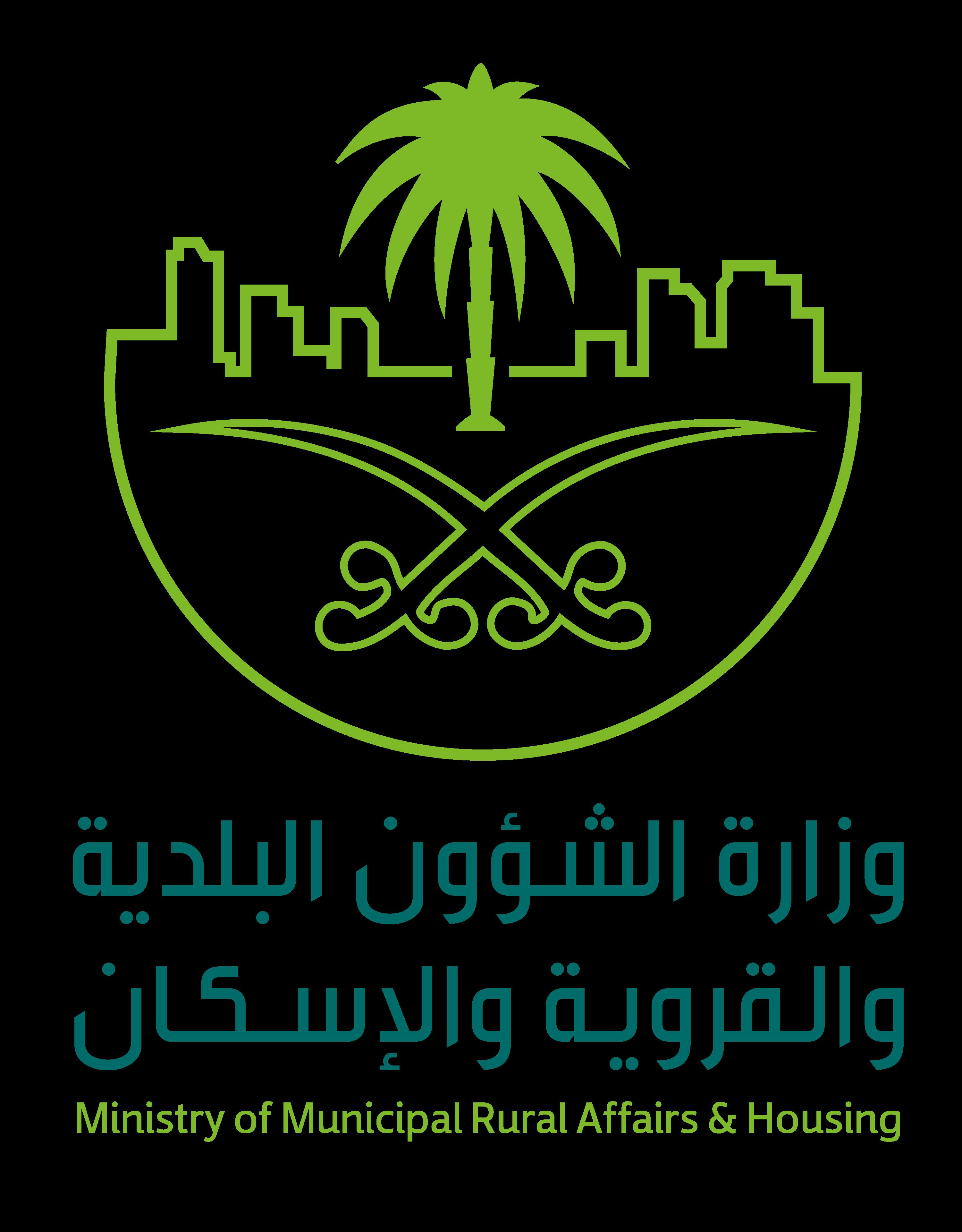 وزارة الشؤون البلدية والقروية والإسكان - ويكيبيديا