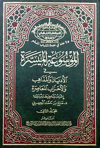 كتاب الاديان والفرق والمذاهب المعاصرة