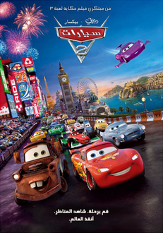 Cars 2 poster araby.png