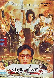 b5d07ee5f عيال حبيبة (فيلم) - ويكيبيديا، الموسوعة الحرة