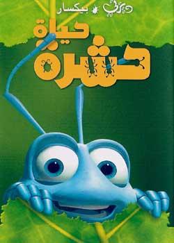 حياة حشرة مدبلج فشار