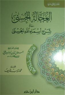 كتاب خواص اسماء الله الحسنى pdf