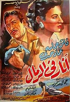 Athar Fi al-Rimal Poster.jpg