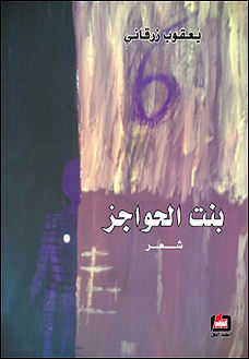 Bint Al Hawajez Poems Cover 2012.jpg
