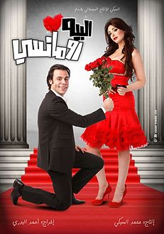 البيه رومانسي فيلم Wikiwand
