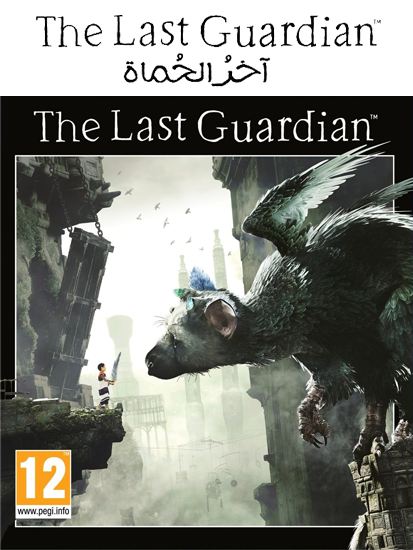 The Last Guardian EUR cover logo araby.png