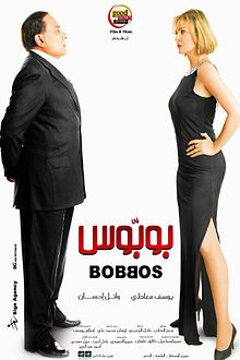 Bobbos_Poster.jpg (666×999)