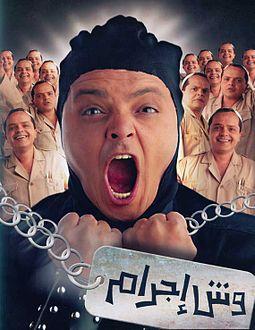 محمد هنيدى ينشر أفيش فيلم 2