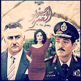 Sadik Al-3omr صديق العمر
