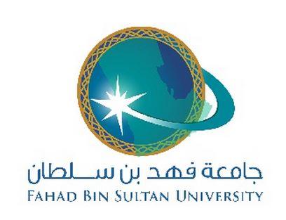جامعة الأمير فهد بن سلطان ويكيبيديا
