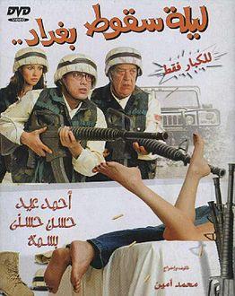 ليلة سقوط بغداد pdf