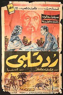فيلم صلاح الدين مدبلج