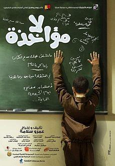 La Moakhzah لا مواخذة