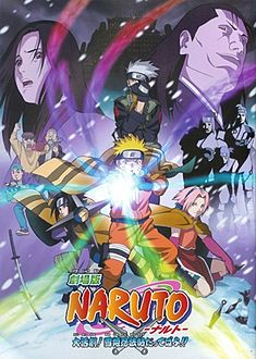 Naruto 1st Movie Cover.jpg