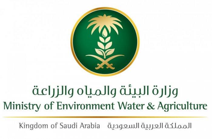 ملف شعار وزارة البيئة والمياه والزراعة Jpg ويكيبيديا