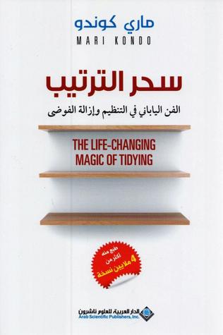 كتاب ماري كوندو pdf