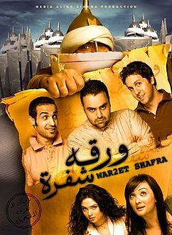 Waraet Shafra Cover.jpg