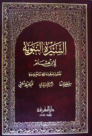 كتاب سيرة النبي محمد pdf