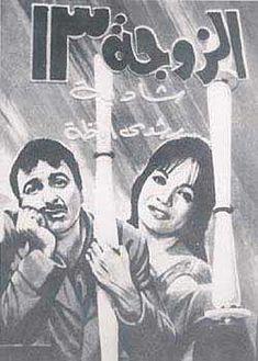 الزوجة 13 فيلم ويكيبيديا
