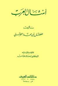 كتاب جمهرة خطب العرب
