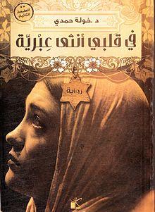 كتاب في قلبي أنثى عبرية pdf