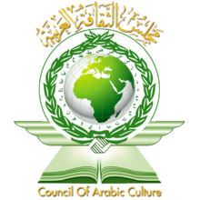 Logo of Council of Arabic Culture - CACP